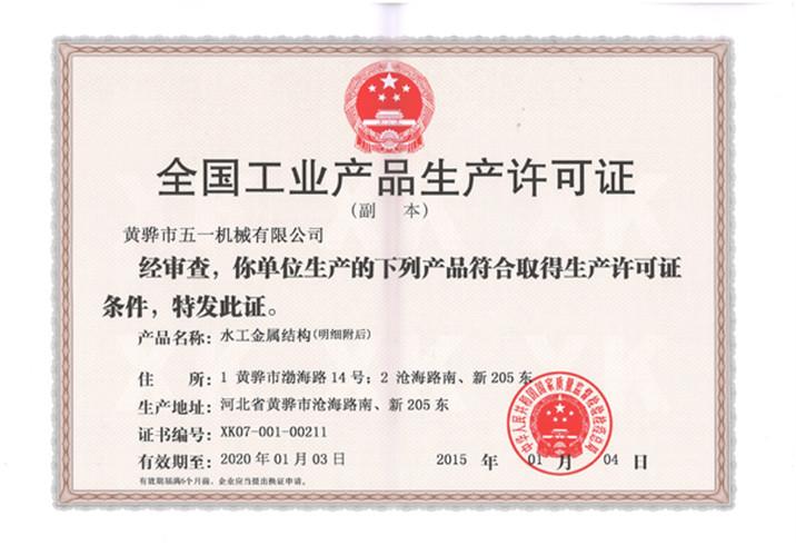 曾于2015年获水工金属结构产品生产许可证