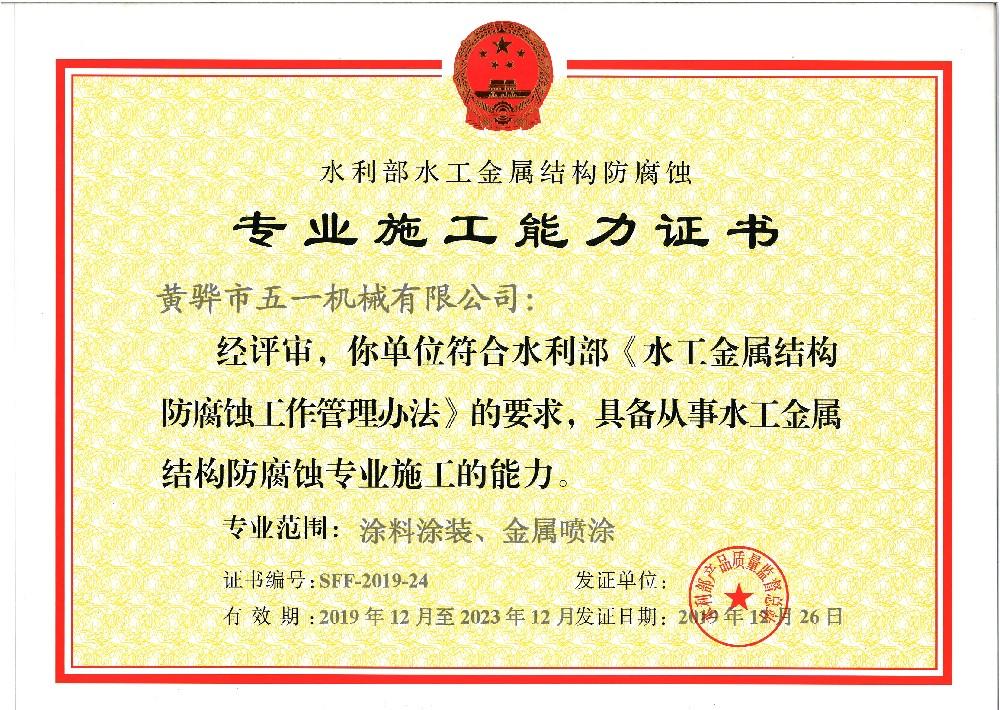 专业施工能力证书